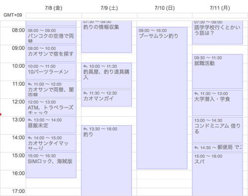魚釣拳の予定をGoogleカレンダーで共有