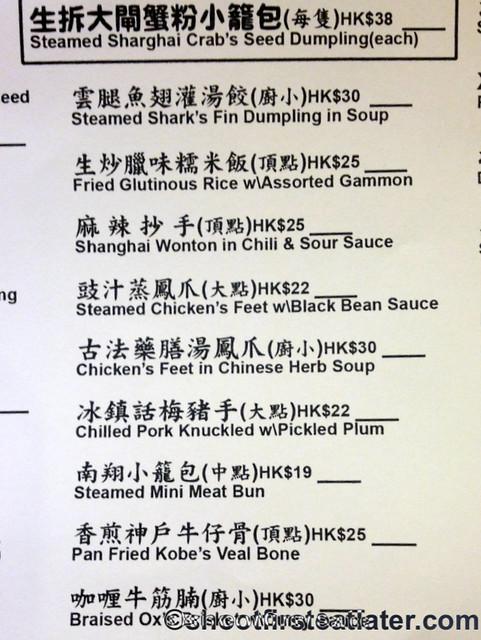 Chuk Yuen dim sum menu-001