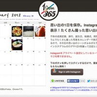 Instagramをカレンダー表示で眺められるWebサービス、1/365gram。