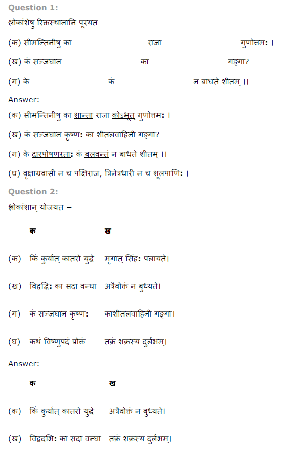 NCERT Solutions for Class 8th Sanskrit Chapter 15 प्रहेलिका