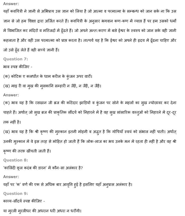 NCERT Solutions for Class 9th Hindi: Chapter 11 सवैये