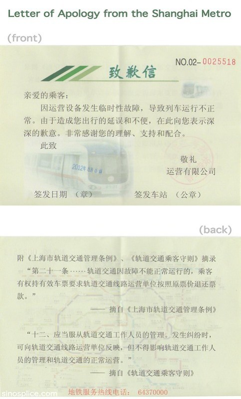 Shanghai Metro letter of apology