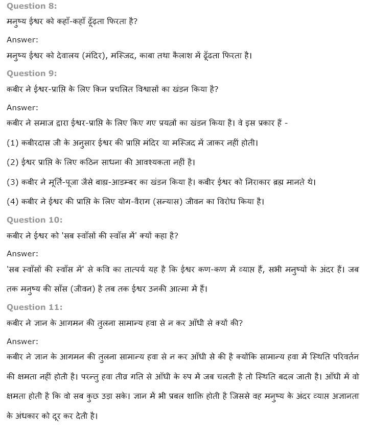 NCERT Solutions for Class 9th Hindi: Chapter 9 साखियाँ एवं सबद  Image by AglaSem