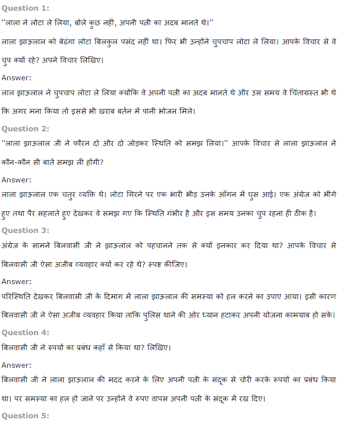 NCERT Solutions for Class 8th Hindi Chapter 14 अकबरी लोटा  Image by AglaSem