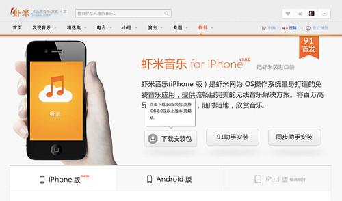 Xiami's iPhone app