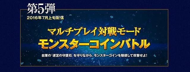 DLC第5弾:「マルチプレイ対戦モード モンスターコインバトル」