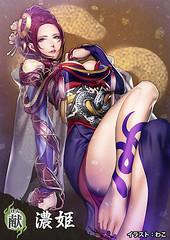ミタマ:濃姫