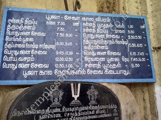 Pundarikaashan Temple at Thiruvellarai. Puja timings in Tamil
