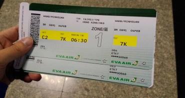 長榮A330-200 TPE-HKG 商務艙飛行記錄 2014-02-04