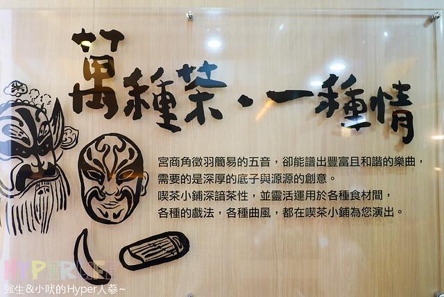 台中青海路喫茶小舖 (8)