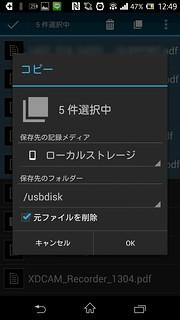 Screenshot_2014-02-13-12-49-04