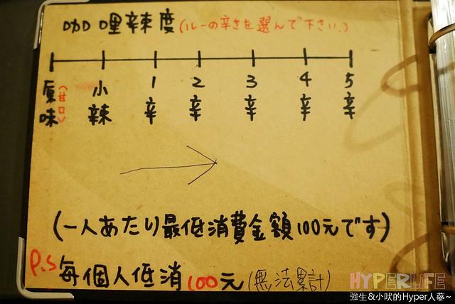 異鄉人日本食堂咖哩 (20)