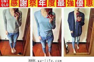 網購敗家 UNIQLO 感謝祭♥.毛衣採購的最佳時間!