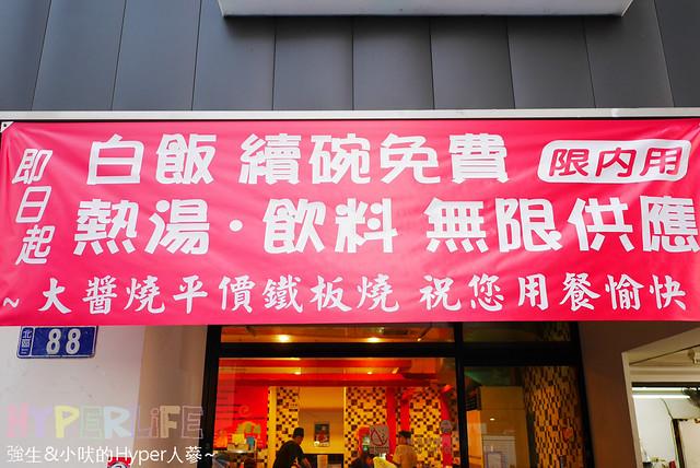 台中大醬燒 (3)