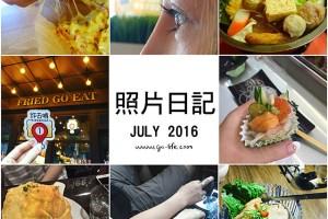 照片日記|嘎嘎的2016年7月日記簿 / 交往的第四年九個月