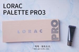 彩妝|LORAC PALETTE PRO3 ;簡單試色、心得 – 眼影盤 / 霧面眼影 / 珠光眼影
