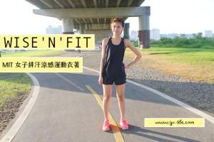 運動 WISE'N'FIT 女子排汗涼感運動衣著;運動好夥伴【AD】 – 吸濕排汗 / 涼感