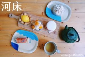 台北食記|河床工作室;把法式、日式融合許多議題的美麗甜點! -信愛安和 / 甜點