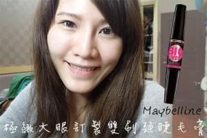 彩妝|Maybeline媚比琳 極致大眼訂製雙刷頭睫毛膏♥.雙刷頭輕鬆搞定上下睫毛!