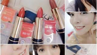 [彩妝] 平價日系彩妝。media 媚點新款唇膏四色打造微笑雙唇