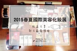 彩妝x展覽|2015春夏國際美容化妝展;久違了美妝展~