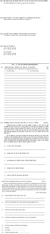 All Indian Sainik School Entrance Exam Sample Paper - Class VI