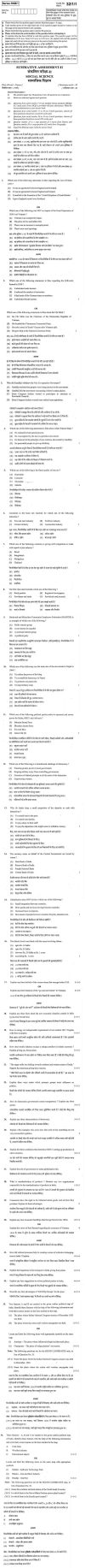 CBSE Class X Previous Year Question Papers 2011: Social Science