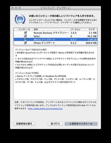 iMovie9.0.7アップデート
