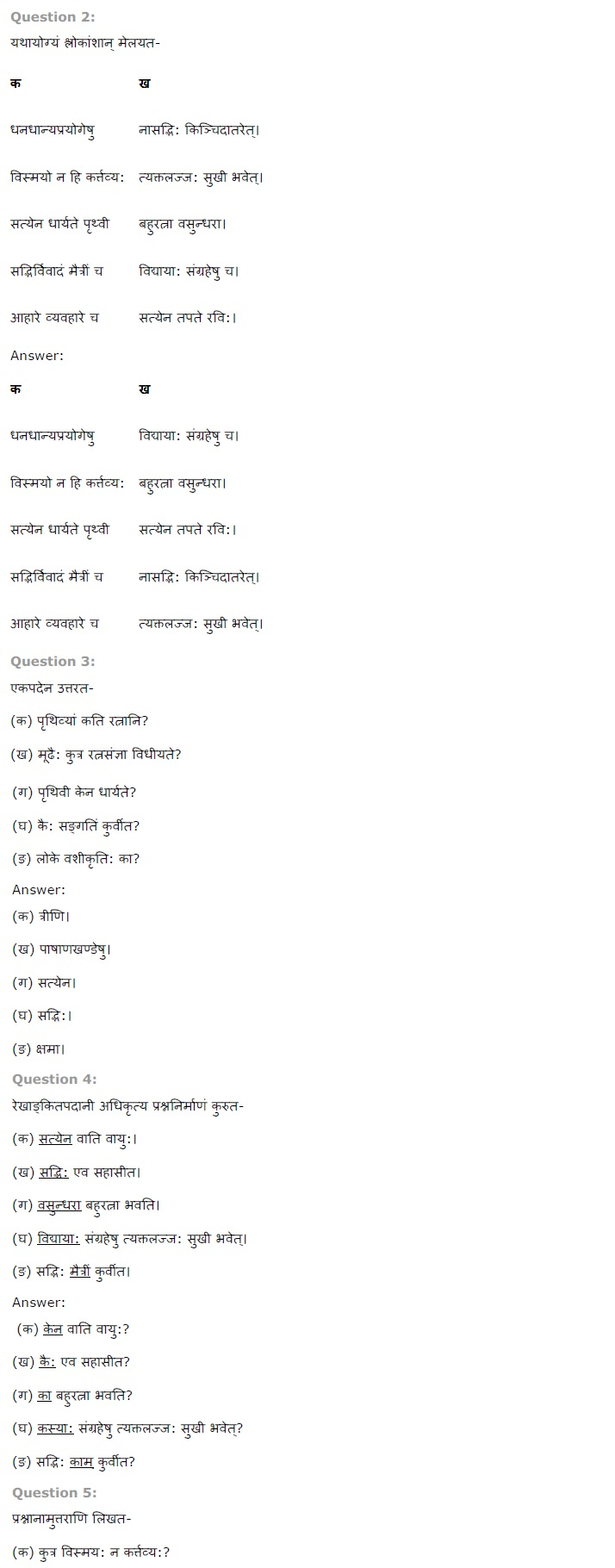 NCERT Solutions for Class 7th Sanskrit Chapter 1   सुभाषितानी