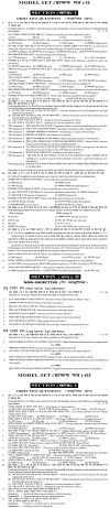 Bihar Board Class XII Arts Model Question Papers   Psychology