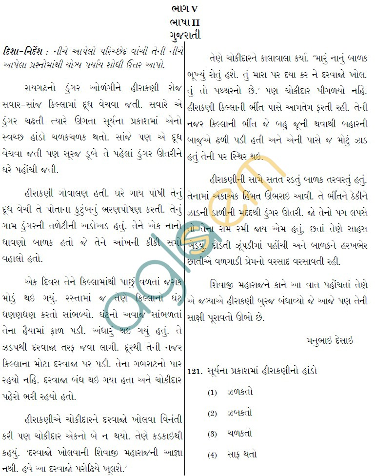 CTET Sample Papers : Paper 1 (Gujarati)