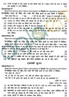 ICSE Class X Exam Question Papers 2012: Hindi Image by AglaSem