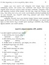 CBSE Sample Papers for Class 9 and Class 10   SA2   Kannada Image by AglaSem