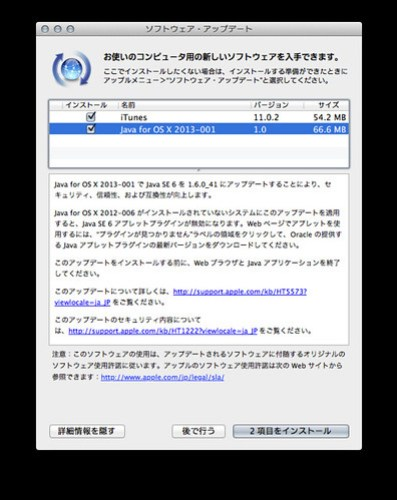 Java for OS X 2013-001 1.0