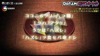 アイドルデスゲームTV (18)