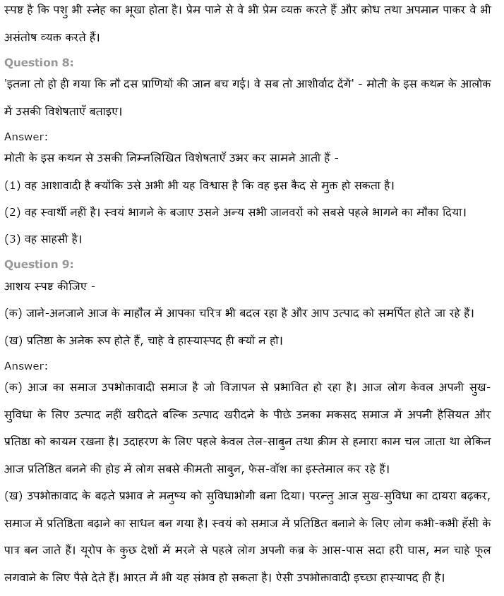 Class 9 Hindi Chapter 1