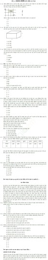 Class IX CBSE PSA PSA Sample Papers 2014 (in Hindi)