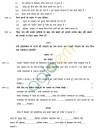 CBSE Board Exam 2013 Sample Papers (SA1) Class X - Hindi A