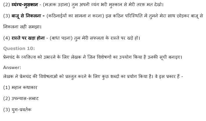 NCERT Solutions for Class 9th Hindi: Chapter 6 प्रेमचंद के फटे जूते  Image by AglaSem