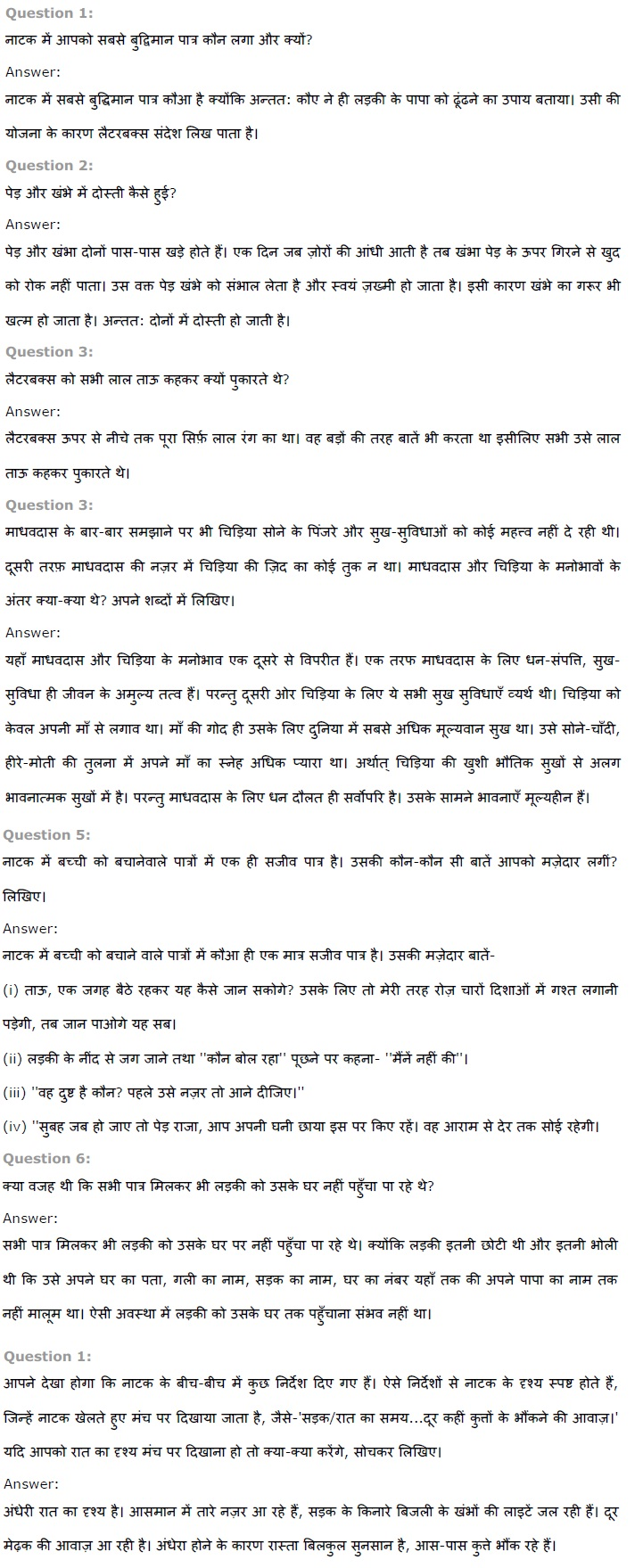 NCERT Solutions for Class 7th Hindi Chapter 7 पापा खो गए Image by AglaSem