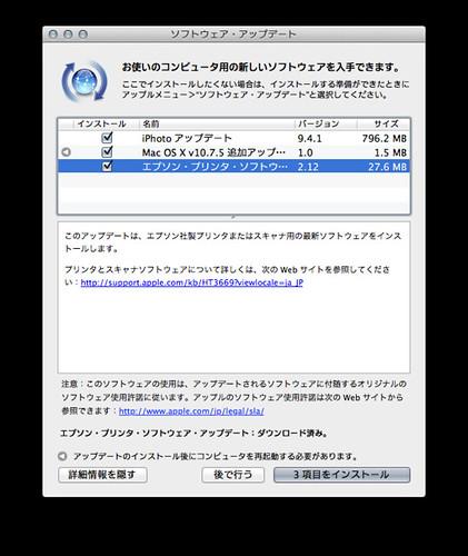 エプソン・プリンタ・ソフトウェア アップデート 2.12