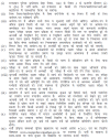 Rajasthan Police GD & Driver Constables Recruitment 2012 Important Instructions