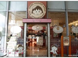 [日本.東京]台場富士電視台.櫻桃小丸子咖啡廳~限定營業.小丸子餐點