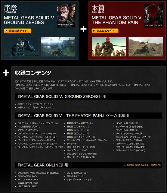 mgsv-complete_160830