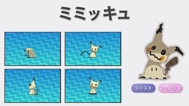 pokemon-sun-moon_160719(9)