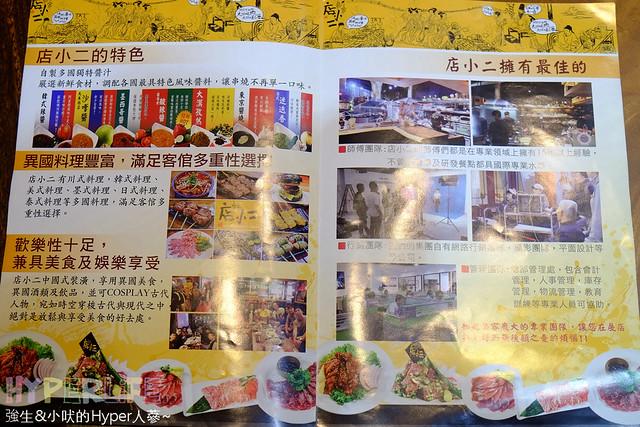 台中店小二 (4)