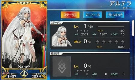 アルテラ☆5_Lv1ステータス