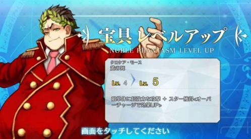 カエサル★3_宝具MAX
