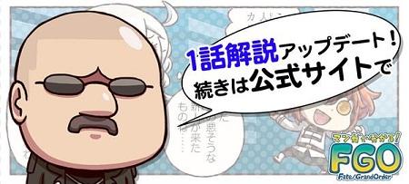 マフィア梶田のバーサーカーでも分かる!FGO講座01