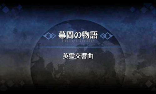 アマデウス_幕間タイトル